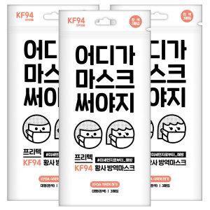 KF94 황사방역마스크/미세먼지/성인용 9매 공적마스크