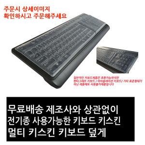 무배 LG KB25 /KB26 멀티 키보드 덮게 키보드 키스킨
