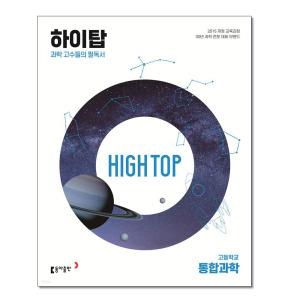High Top 하이탑 고등 통합과학/물리/화학/지구과학/생명과학/2015개정교육과정