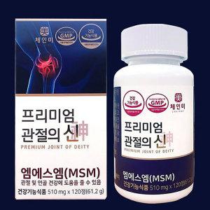 삼성 관절의신 MSM100 골드 510mg 120정 뼈 관절 건강
