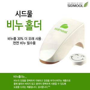 [시드물] 비누홀더/수제비누사용시 필수품/비누받침/비누거치대