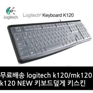 logitech k120/mk120/k120 NEW 키보드덮게 키스킨