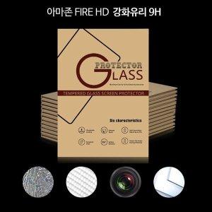 아마존 킨들 올뉴 파이어 HD 10 방탄필름 강화유리 9H