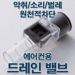 드레인 밸브 에어컨 실외기 벌레 악취 호스 방충 캡