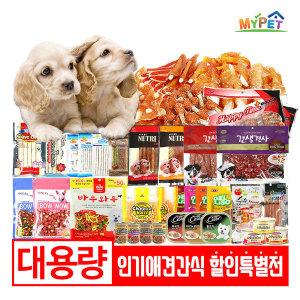 대용량 애견간식/강아지간식/강아지껌/시저/캔