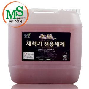 마이스토어 명품 업소용식기세척기전용세제린스(2+1)