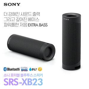 [소니] 소니 SONY SRS-XB23 블루투스 무선 스피커 블랙 휴대용