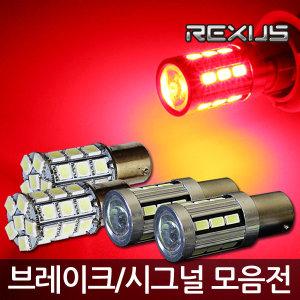 렉서스 LED브레이크등/시그널등/Aloy타입/27/21/18LED