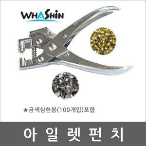 화신 아일렛펀치(아이렛심(은색)100개기본포함/펀치