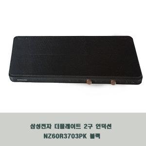 [삼성전자] 삼성전자 2구 인덕션 NZ60R3703PK 전기레인지 블랙 IF