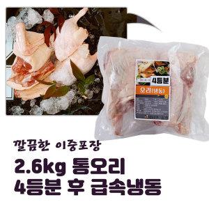 생오리 통오리 26호 약2.6kg / 냉동 오리 / 4등분 오리