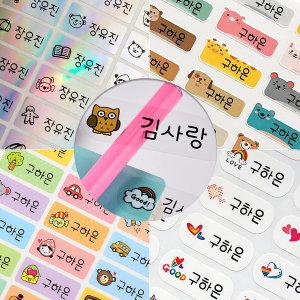 네임코코(3장+3장)무료배송 방수네임스티커 총집합