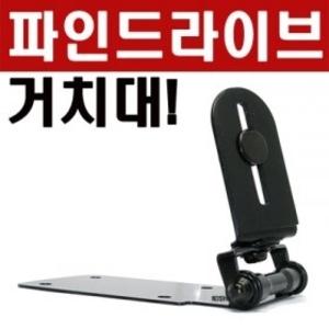인대쉬거치대/포모바일/파인드라이브거치대/M700/M720