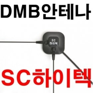DMB고감도 실내안테나 / 아이나비(inavi) AE 용 지상파 DMB 실내 안테나