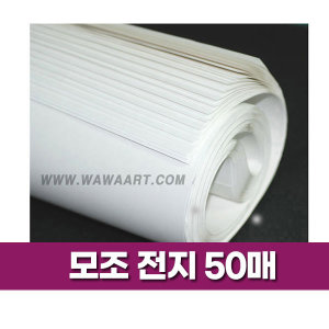 모조전지(70g)/묶음50매/전종이/흰전지/도화지/백상지