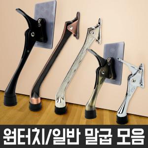 [현대하드웨어] 현관 말발굽 원터치 도어스토퍼 말굽 문닫힘방지