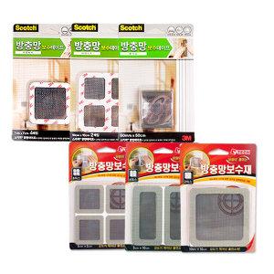 방충망 보수테이프/모기장/물구멍/수리/3M/V-tech