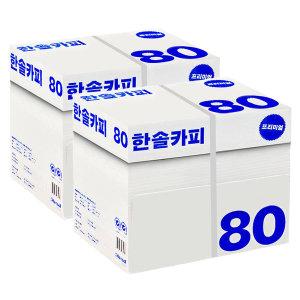 [한솔제지] 한솔 A4 복사용지(A4용지) 80g 2500매 2BOX/더블에이