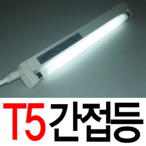 T5 슬림형광등/8W 14W 21W 28W/간접조명/간접등