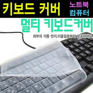 키보드커버3종 노마진 판매 노트북키보드커버 키스킨