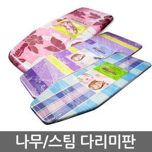 나무다리미판 스팀다리미판 다림판  중 대 세탁