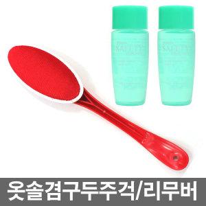 옷솔/옷솔겸구두주걱/보풀제거기/아세톤/리무버/네일
