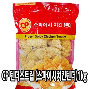 다인 치킨텐더 1kg CP 스파이시 치킨스트립 순살치킨