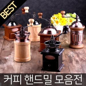 프리미엄 커피핸드밀20종 커피그라인더 커피분쇄기kh3