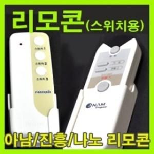 ALL리모콘/리모컨/리모콘스위치/아남/진흥/콘덴샤