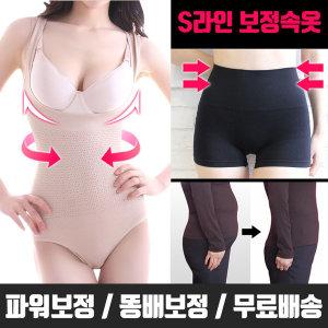 보정속옷/똥배팬티/니퍼/힙업거들/올인원/허리복대