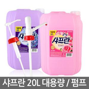 [샤프란] 한정특가판매 샤프란 20L 대용량 섬유유연제 말통