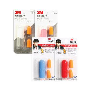 3M 이어플러그 귀마개 클립형 (KE1100 색상랜덤)