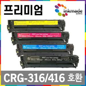 CRG-316 416 호환토너 LBP5050 MF8084 CP1215 CM1312