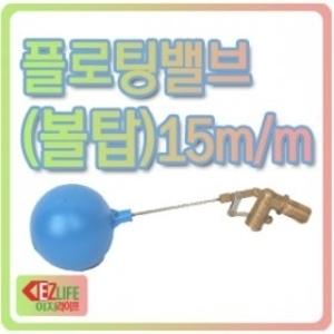 볼탑15mm/플로팅밸브/물탱크수위조절밸브/이지라이프