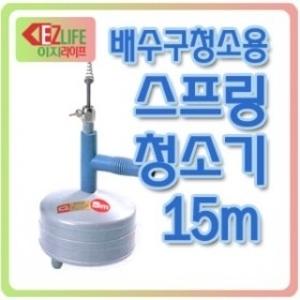 배수구스프링청소기 15M/하수구/화장실변기/뚫어뻥