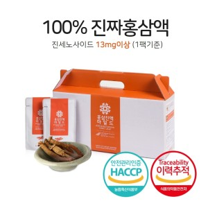 [양지홍삼농장] 양지홍삼  홍삼진액 마일드 30팩