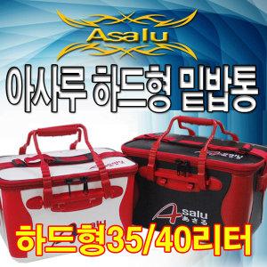 [KD조구사] 크릴통/아사루 보조백/하드형 밑밥통 45리터