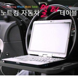차량용 노트북 거치대 NK-CT01 핸들거치 멀티테이블