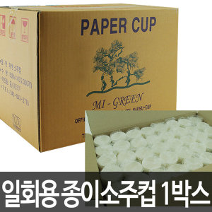 기획특가 종이소주컵1박스 2000입-소주잔/물컵/종이컵
