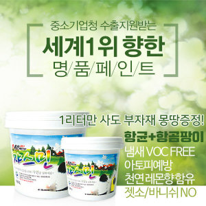 쟈스민락 3.8 곰팡이방지 /벽지가구 방문 항균페인트