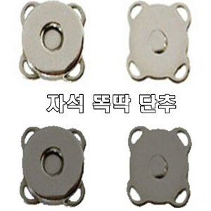 자석 똑딱 단추/1cm~1.8cm/십자수지갑.키홀더등 사용