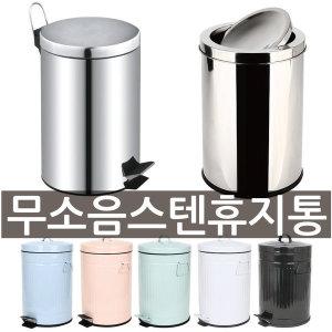 무소음 칼라스텐휴지통 스윙/분리수거/쓰레기통/청소