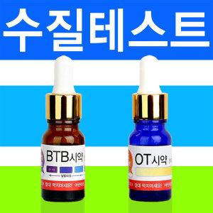 BTB시약 알카리수테스트  OT시약 잔류염소