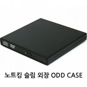 [노트킹] USB CDROM 외장케이스 노트북 CD DVD 활용 IDE SATA