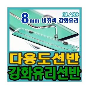 강화유리일자선반/다용도선반/일자선반/욕실악세사리