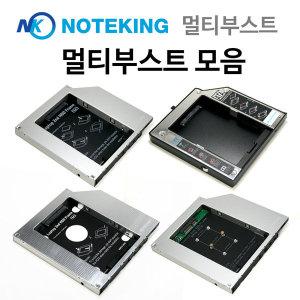 노트북용 멀티부스트 듀얼하드 부스터 Disk Doubler