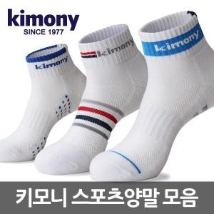 [키모니] 본사직영 키모니 최고급 스포츠양말