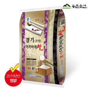 [푸른곳간] 경기 추청 아끼바리 쌀 20kg 윤기나는 추청쌀/박스포장