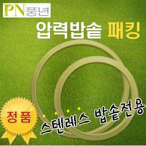 [풍년] 풍년 압력 밥솥패킹/스텐레스/하이클래드HCPC-20C고무