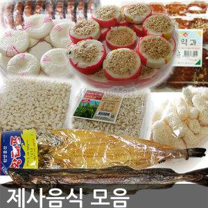 제사음식 깐밤 약과 산자 제사포 명절음식 제수용품